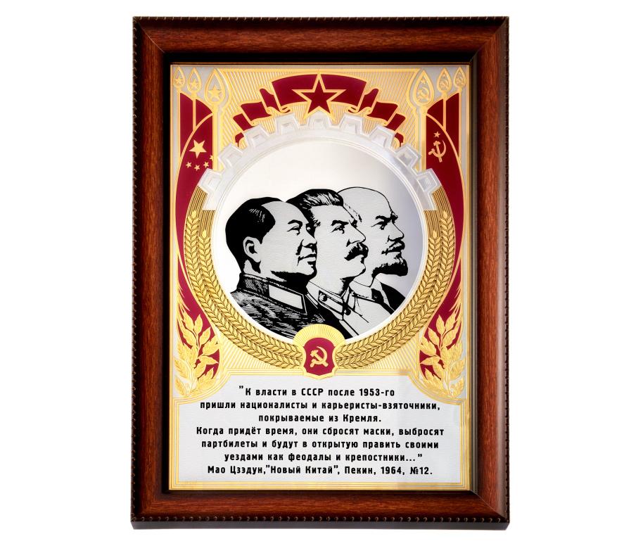 Панно Председатель Мао - великий продолжатель дела мировой революции фото 01